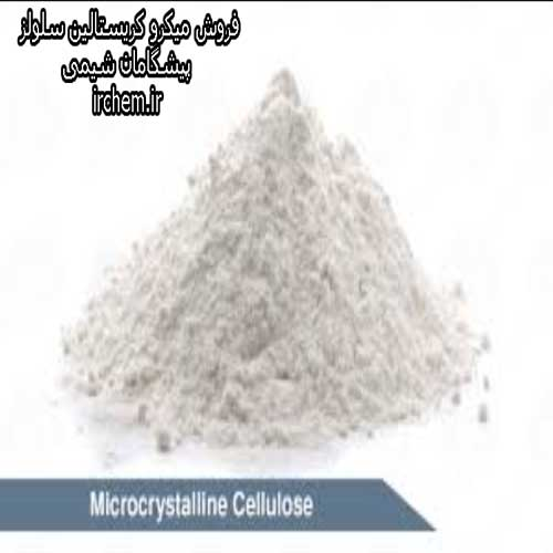 فروش میکرو کریستالین سلولز