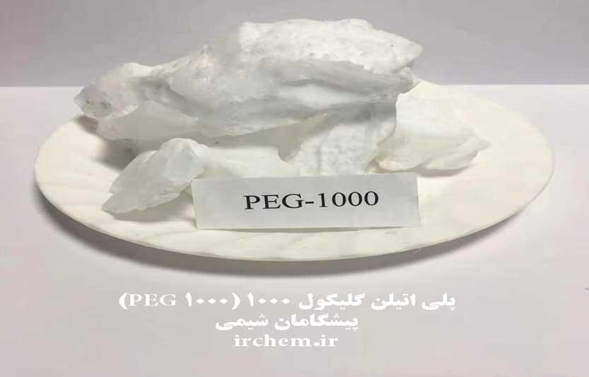 پلی اتیلن گلیکول 1000