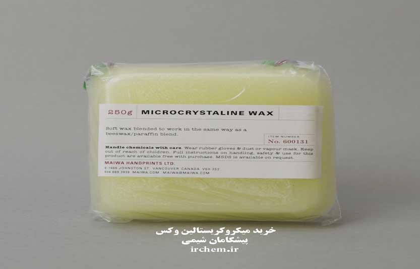 کاربرد میکروکریستالین وکس