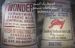 فروش استئاریک اسید