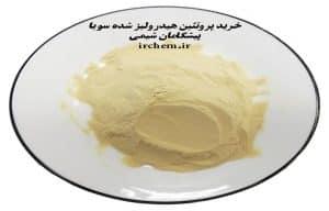 خرید پروتئین هیدرولیز شده سویا