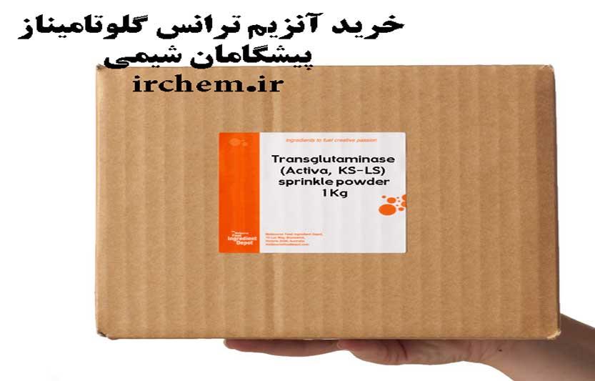 خرید آنزیم ترانس گلوتامیناز