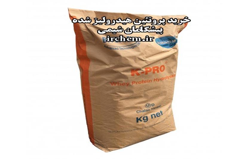 خرید پروتئین هیدرولیز شده
