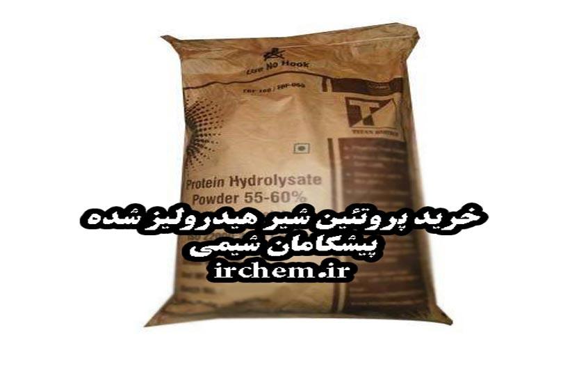 خرید پروتئین شیر هیدرولیز شده