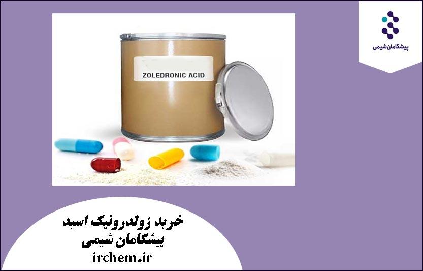 خرید زولدرونیک اسید