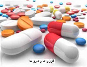 تصویر آلرژی ها و داروها