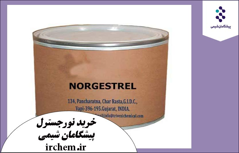 خرید نورجسترل