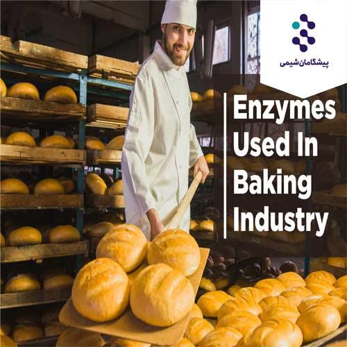 تصویر آنزیم ها در نان سازی و 4 گروه مختلف از آن ها