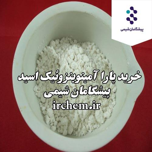 تصویر پارا آمینوبنزوئیک اسید