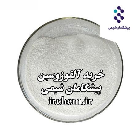 خرید آلفوزوسین