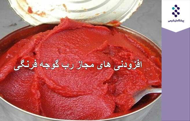 افزودنی های مجاز رب گوجه فرنگی