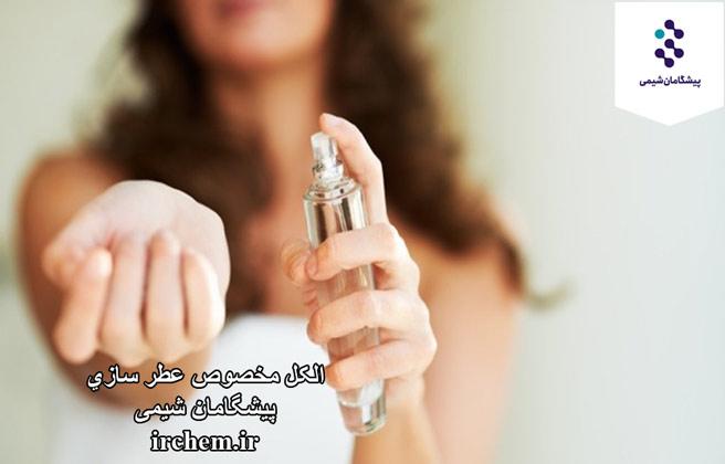فروش الکل مخصوص عطرسازی
