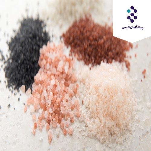 انواع نمک های شیمیایی